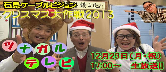 クリスマス用修正680-295(クレジットあり)