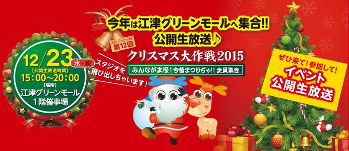 クリスマス大作戦2015