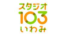 スタジオ103