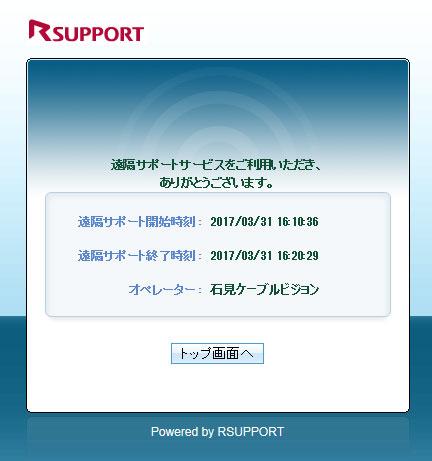 ダウンロード画面5