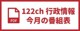 122ch行政情報今月の番組